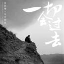 Yi Qie Hui Guo Qu/Sophia Huang