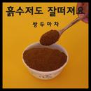 Happy Spoon/Ssangdumacha
