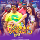 Kavalai Vendam (Original Motion Picture Soundtrack)/Leon James