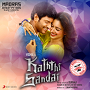 Kaththi Sandai (Original Motion Picture Soundtrack)/Hiphop Tamizha