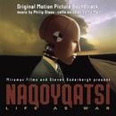 Naqoyqatsi (Original Motion Picture Soundtrack)/Yo-Yo Ma