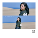 As You Like It (Visit Japan Campaign Song)/A-Lin