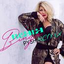 Bingo (Pysh Remix)/Beata