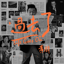 Life Goes On (China Version)/Bo Huang