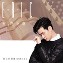 Unbreakable Love ((The theme song of micro movie) [the most precious thing of love, the voice])/Eric Chou