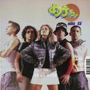 DJS (Sin Ti)/DJS