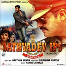 Sathyadev IPS (Original Motion Picture Soundtrack)/Harris Jayaraj