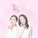 Love U feat.Julia/Ivyan