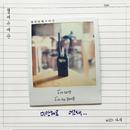 Monthly Rent Yoo Se Yun: The Fourteenth Story/Yoo Se Yun