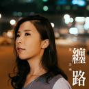 Chan Lu/Lillian Wong