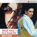 Boojh Mera Kya Naam Re/Mamta Sharma