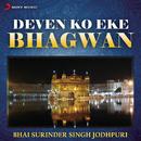 Deven Ko Eke Bhagwan (Live)/Bhai Surinder Singh Jodhpuri