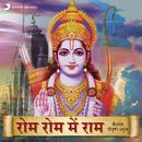 Rom Rom Mein Ram/Kailash & Piusha Anuj