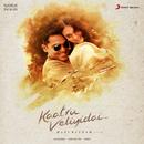 Kaatru Veliyidai (Original Motion Picture Soundtrack)/A.R. Rahman