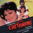 Aakhri Chetawani (Original Motion Picture Soundtrack)/Shrikant Niwaskar