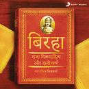 Birha - Raja Vikramaditya Aur Daani Karan/Ram Lautan Vishwakarma