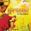Sun Patarki : Bhojpuri Geet/Ram Lautan Vishwakarma