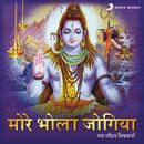 More Bhola Jogiya/Ram Lautan Vishwakarma