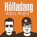 Die Trying/Holladang