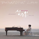 Beautiful Love (Shim Soo-Bong 30th Anniversary)/Soo-Bong Shim