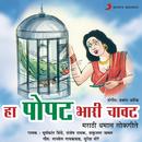 Ha Popat Bhari Chavat/Suryakant Shinde, Santosh Nayak & Shakuntala Jadhav