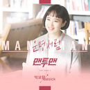 Man to Man, Pt. 2 (Music from the Original TV Series)/Park Boram & Basick