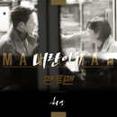 Man to Man, Pt. 3 (Music from the Original TV Series)/Huh Gak