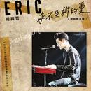 Unbreakable Love (demo)/Eric Chou