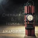 Aikapommi feat.Teukka/Chebaleba