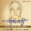 Shraddhanjali - Vasantrao Deshpande/Sanjay Nadkarni
