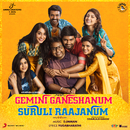 Gemini Ganeshanum Suruli Raajanum (Original Motion Picture Soundtrack)/D. Imman