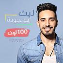 100 lown/Laith Abu Joda