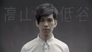 Gao Shan Di Gu/Phil Lam
