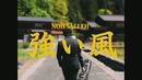 Angin Kencang (Music Video)/Noh Salleh