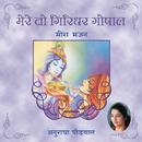 Mere To Giridhar Gopal/Anuradha Paudwal