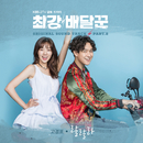 Strongest Deliveryman, Pt. 2  (Music from the Original TV Series)/Ko Kyungpyo