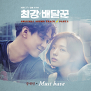 Strongest Deliveryman, Pt. 1  (Music from the Original TV Series)/Jang Jane