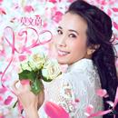 I Do/Karen Mok