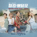 Strongest Deliveryman, Pt. 3 (Music from the Original TV Series)/VANTA