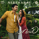 "Neethanae (From ""Mersal"")/A.R. Rahman & Shreya Ghoshal"