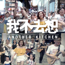 Wo Bu Qu Xiang/Another Kitchen
