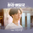 Strongest Deliveryman, Pt. 5 (Music from the Original TV Series)/Na Yoon Kwon