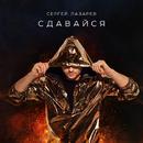 Sdavaysya/Sergey Lazarev