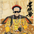 Lao Fu Ye/Yellow