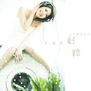Pleasant to Hear/Valen Hsu