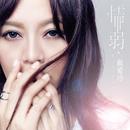 "Weakness (Insert Song of ""Memory Love"")/Princess Ai Tai"
