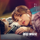 Strongest Deliveryman, Pt. 12 (Music from the Original TV Series)/Giryeon
