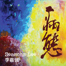 Bing Tai/Seasons Lee