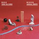 Animal Triste/Ying-Da Chen