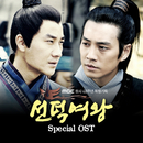 The Great Queen Seondeok Special OST/Tae Woong Uhm